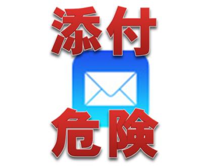 メールに注意!最新のiOS 7.1.1でも添付ファイルが暗号化されてない重大なバグ!