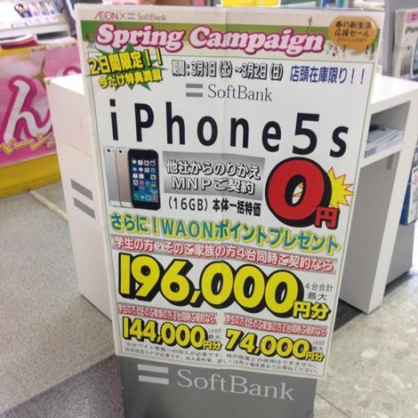 iPhone 4月急減 iPhone6