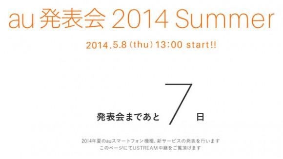 iPhone au 2014 summer