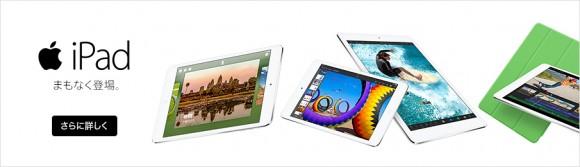 ドコモ iPad