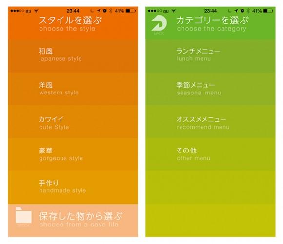 iPhone アプリ MenuExpress