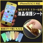 iPhone 液晶シート