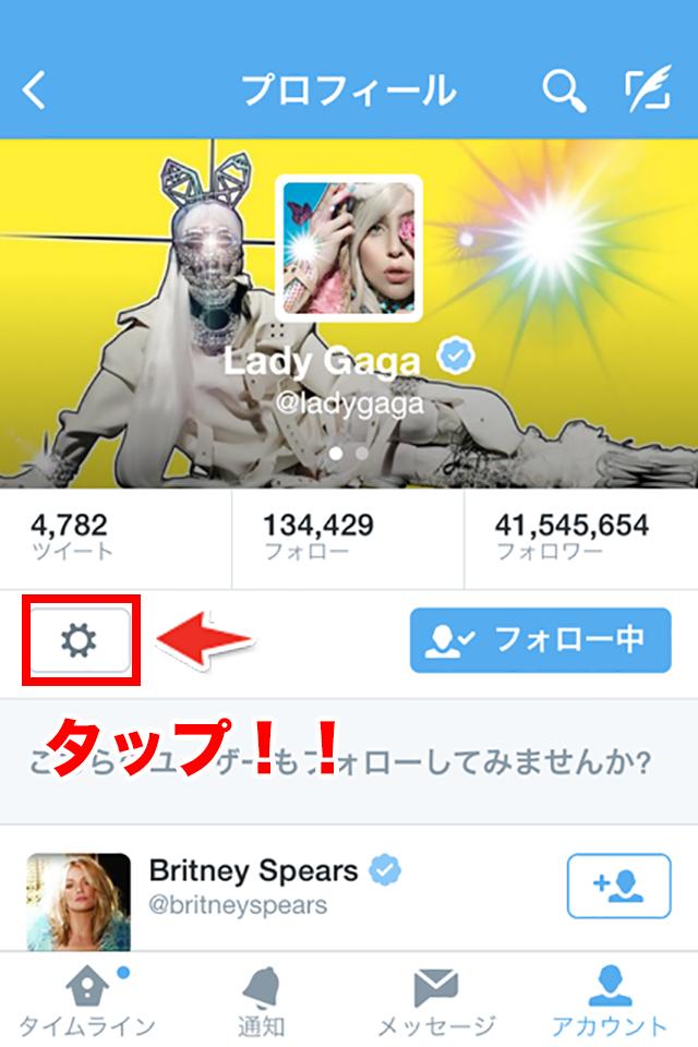Twitter通知2