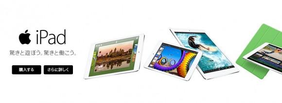 docomo iPad 発売