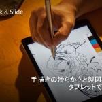 iPad イラスト
