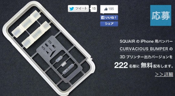 iPhone 5s/5用「SQUAIRカービシャスバンパー
