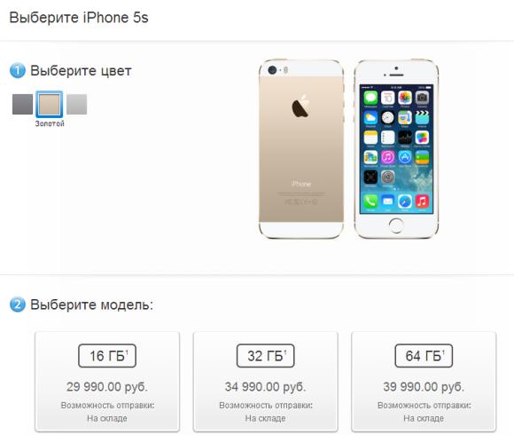 ロシアのiPhone5s直販価格