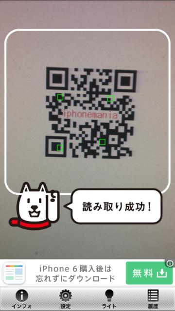 iPhoneでQRコード