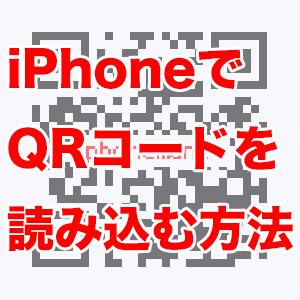 読み取る iphone の 画像 qr を コード 【iPhone】Safariでウェブ上のQRコードを読み取る方法