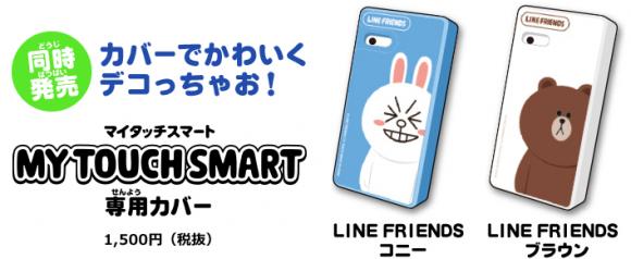 マイタッチスマート LINE FRIENDS
