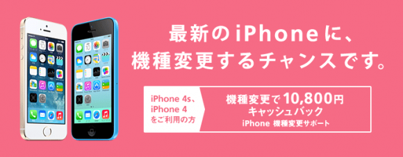 iPhone機種変更サポート