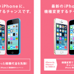 ソフトバンク、iPhone5s/5cへの機種変更キャンペーンを7/1から開始