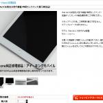 iPad Air2モックアップ