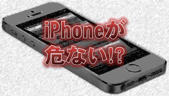 iPhoneの情報が全て盗まれる!?