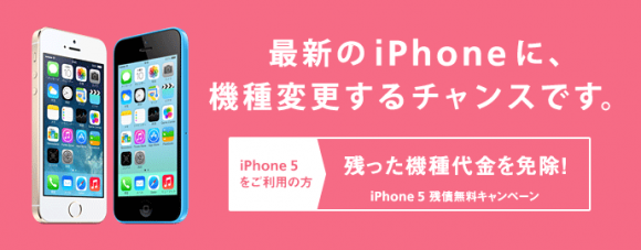 iPhone5残債無料キャンペーン
