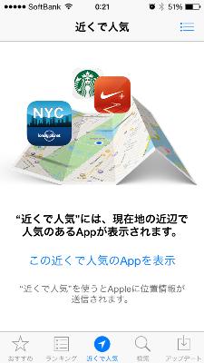 AppStore「近くで人気」