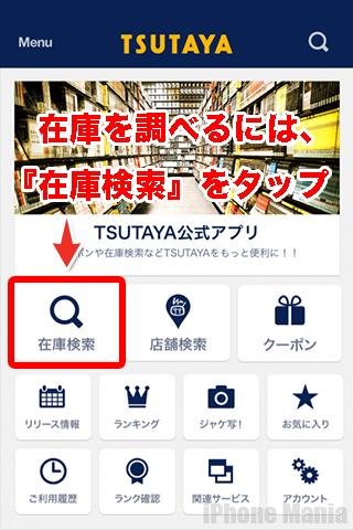 レンタル 在庫 tsutaya