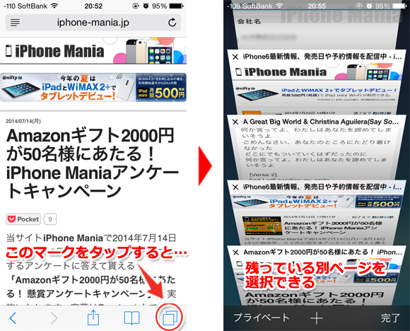 Safari_切替