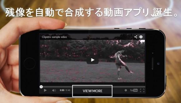 iPhone 動画 合成