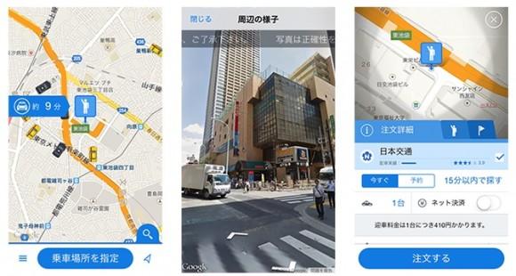タクシーアプリ 人気