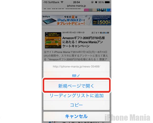 Safari_新規