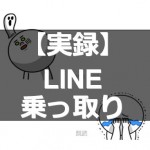 LINE 乗っ取り 実録