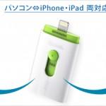 iPhone iPad USBメモリ