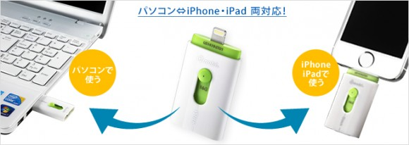 iPhone iPad USBメモリ