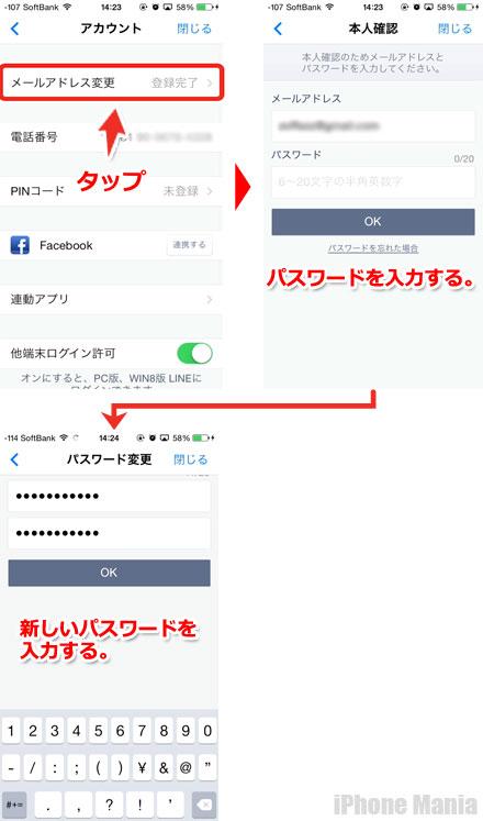 LINEパスワード変更方法その2