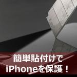 iPhone 強化ガラス 保護シート