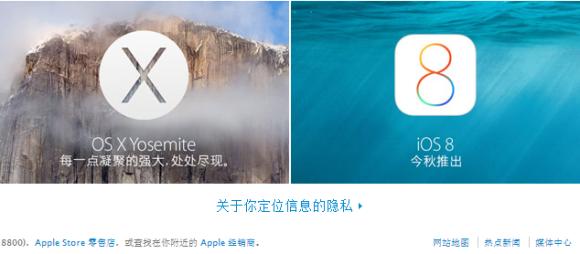 Appleが中国の批判に反論