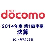 NTTドコモ決算発表