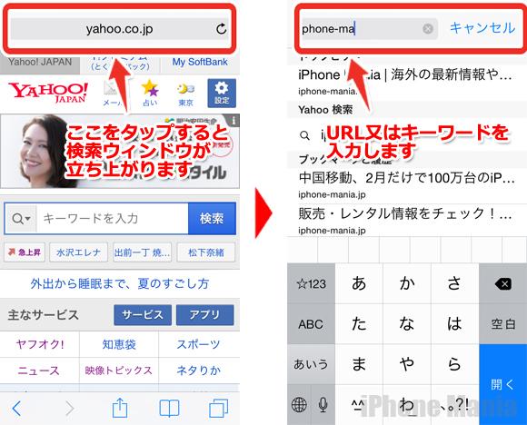 Safari_検索