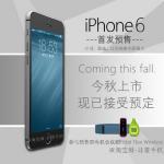 中国でiPhone6の予約受付開始!手付金は8千円~13万円!?