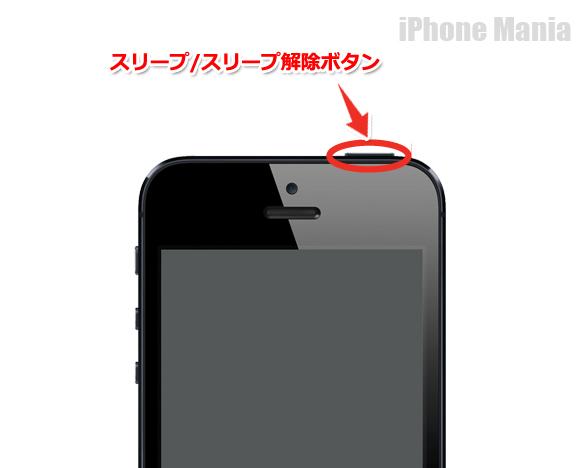 iPhoneの基礎~電源の入れ方とスリープモード~