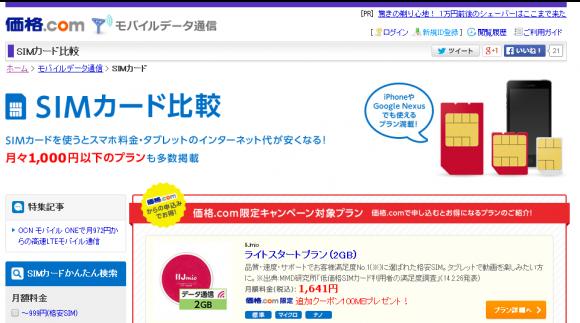 価格.com SIMカード比較