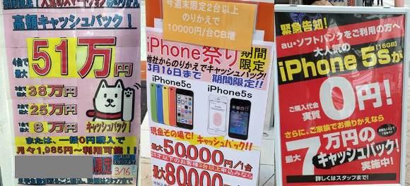 「iPhone 割引 キャッシュバック」の画像検索結果