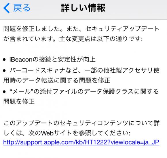 iOS 7.1.2アップデート内容