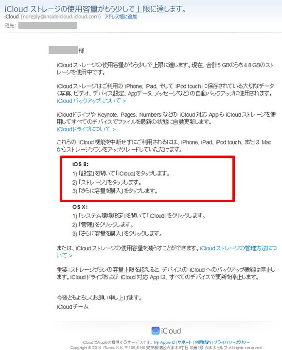 iCloud案内メール(iOS8用説明あり)