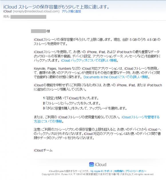 iCloud案内メール(iOS8なし)
