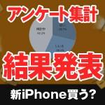 iPhoneユーザーの43.2%が「iPhone6」購入予定!