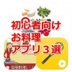 お料理アプリ_アイキャッチ