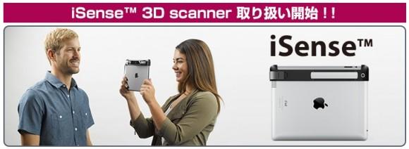 iPad 3Dプリンター