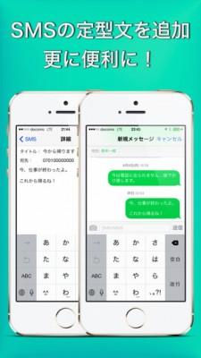 3.メール定型文&SNS&SMS