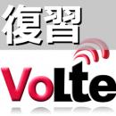 VoLTE_復習