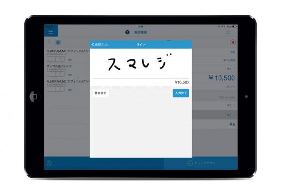 iPad coiny