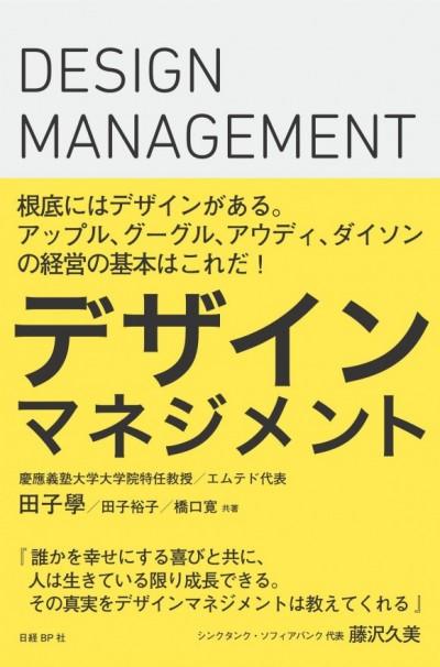 「デザインマネジメント」表紙