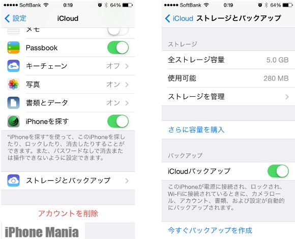 iOS7でのiCloud設定画面