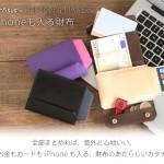 iPhone 財布