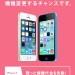 「iPhone 5 残債無料キャンペーン」